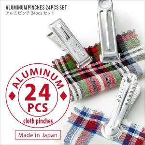 洗濯ばさみ おしゃれ アルミ ランドリーピンチ 洗濯バサミ ピンチ 日本製 まとめ買い