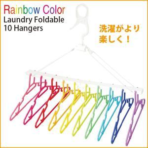 ポップな色使いが可愛いレインボーカラーの折りたたみできるランドリーハンガーです。大きめピンチなので、...