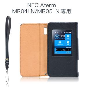 Aterm MR05LN ケース モバイルルーター 専用 (PUレザー素材)