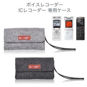 ボイスレコーダー ICレコーダー ケース OLYMPUS SONY Panasonic