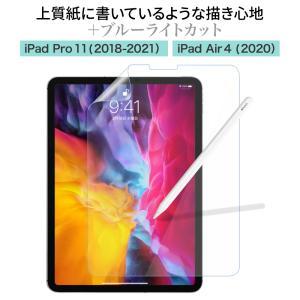 iPad Pro 11 フィルム ペーパーライク (ブルーライトカット)