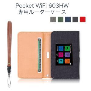 Pocket WiFi 603HW 専用 モバイルルーター ケース 保護フィルム 付