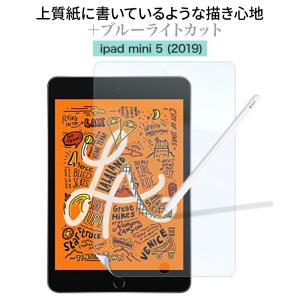 iPad mini 5 フィルム ペーパーライク (ブルーライトカット)