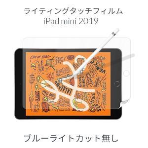 iPad mini 5 フィルム ペーパーライク (ノーマル)