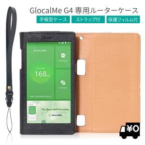 GlocalMe G4 モバイルルーター ケース 保護フィルム 付