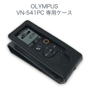 OLYMPUS ICレコーダー VoiceTrek VN-541PC 専用ケース