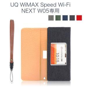 UQ W05 Speed Wi-Fi NEXT モバイルルーター ケース保護フィルム付