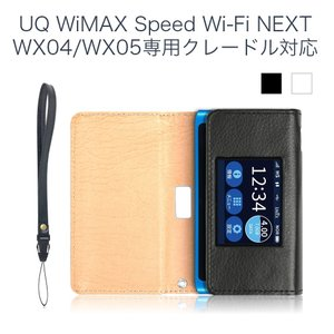 UQ Speed Wi-Fi NEXT WX05 ( クレードル 対応 ) PUレザー