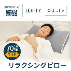 airweave グループ 枕専門店 LOFTY × 疲労回復ウェア べネクス 特殊繊維 コラボ 眠...