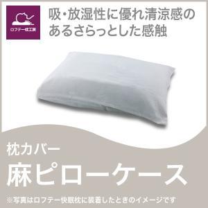 吸・放湿性に優れ清涼感のあるさらっとした感触で「頭寒」に適したピローケース