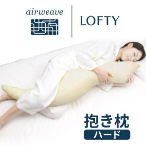 ロフテー 枕 まくら 抱き枕 ボディピロー綿側地 いびき 女性 妊娠中 妊婦 人気 送料無料