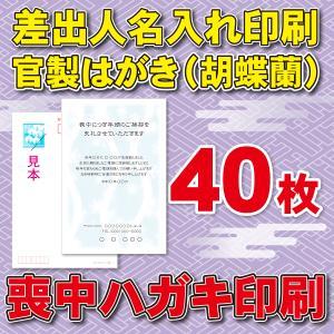 官製はがき60枚◆喪中はがき(寒中お見舞い)印刷★差出人印刷・官製ハガキ代込(胡蝶蘭)◆60枚6500円◆