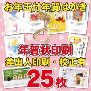 お年玉付き年賀ハガキ25枚◆年賀状印刷致します◆差出人印刷◆25枚3480円◆