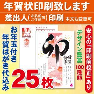 お年玉付き年賀はがき40枚◆年賀状印刷致します◆差出人印刷◆40枚4800円◆