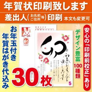 お年玉付き年賀ハガキ50枚◆年賀状印刷致します◆差出人印刷◆50枚5800円◆