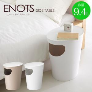 ENOTS エノッツ サイドテーブル ゴミ箱 ごみ箱 ダストボックス ごみばこ おしゃれ ふた付き ...