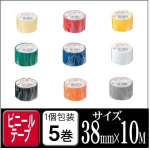 ニチバン ビニールテープ VT-38 38×10M 5巻入り 透明 赤 黄 緑 青 白 黒 橙 灰 ...