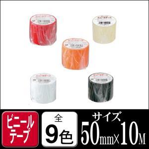 ニチバン ビニールテープ VT-50 50×10M 4巻入り 透明 赤 黄 緑 青 白 黒 橙 灰 ...
