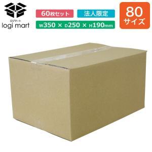 NO.220 【法人様向け発送】ダンボール 段ボール 80サイズ(350×250×190 K5) 6...