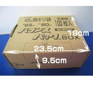 ごみ袋 ゴミ袋 45L オルディ BX45 バランスパックBOXタイプ 半透明 1箱100枚入 ビニール袋 ごみ袋 ゴミ袋 ゴミ袋 ポリ袋