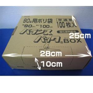 ごみ袋 ゴミ袋 オルディ90L BX90 バランスパックBOXタイプ 半透明 1箱100枚入 ごみ袋...