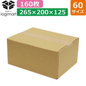 【あすつく】ダンボール 段ボール 60サイズ NO198 265×200×125 160枚 茶色ダン...