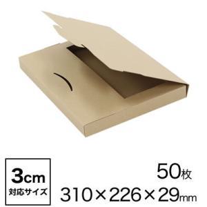 【ネコポス3cm】厚さ3cm対応 50枚【フリマサイト限定 ゆうパケット3cm】 310×226×2...
