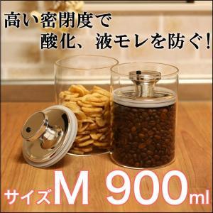 エアリデューサースリム M 900ml ガラス容器 (保存 密封保存 梅酒作り 漬物作り 料理 調味...