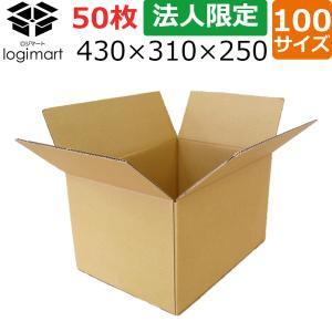 ダンボール 段ボール 100サイズ(430×310×250 K5 中芯強化) 50枚 茶色ダンボール...