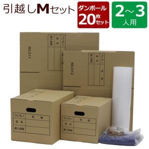 引越しセットM 2〜3人用(ダンボール20枚 プチプチロール  ガムテープ 布団袋)ダンボール箱 段...