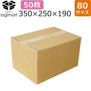 ダンボール 80サイズ 50枚 350×250×190 NO220 茶色 段ボール ダンボール箱 段...