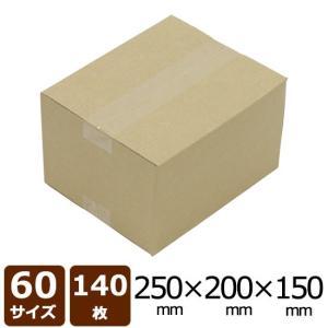 NO.12 ダンボール 茶 60サイズ 250×200×150 140枚入 法人限定 送料無料