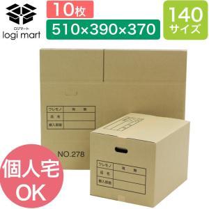 【個人宅OK】ダンボール 140サイズ 10枚 段ボール 取手付き (510×390×370 梱包用...