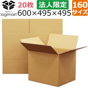 NO.33 ダンボール 茶 160サイズ 600×495×495 20枚入 法人限定 送料無料