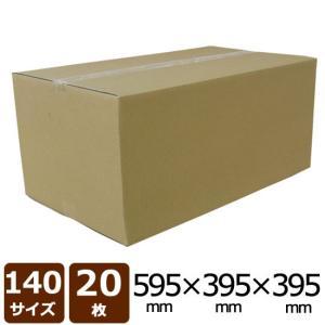 NO.34 ダンボール 茶 140サイズ 595×395×395 20枚入 法人限定 送料無料