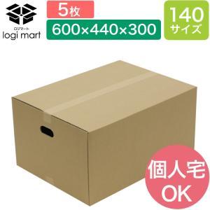 【個人宅OK】ダンボール 段ボール 140サイズ 5枚 取手付き (600×440×300) 個人宅...