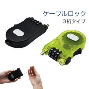 南京錠 ダイヤル式 ワイヤー型 3桁 ケーブルタイプ ワイヤーロック スーツケース トラベル 海外旅...