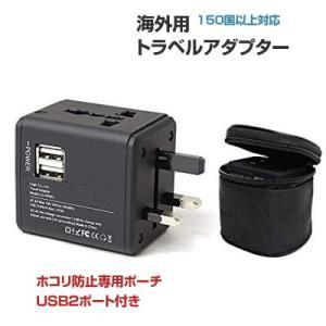 マルチ変換プラグ 海外コンセント対応 USB 2ポート 海外用 変換アダプター  スマホ 充電器 1...