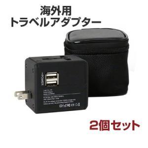 マルチ変換プラグ 海外 コンセント対応 2個セット USB 2ポート 変換アダプター 100〜240...