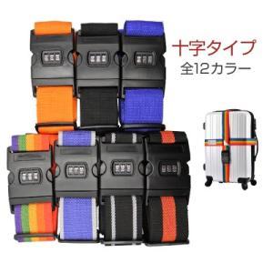 スーツケースベルト 十字 簡単 おしゃれ トラベルベルト キャリーバッグ ダイヤルロック 海外旅行 荷物固定 トラベルグッズ クロス 3桁の画像