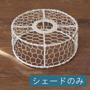ホワイトメッシュ シェード ランプシェード ペンダントシェード シェードのみ 電気の笠 傘 かさ 電気カバー カバー 電笠 ペンダントライト用 logical-japan