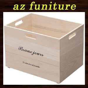 収納ボックス 収納ケース 小物入れ 収納箱 木箱 おもちゃ箱 書類 整理 パーテーションケース ナチュラルボックス 天然木 木材 子供部屋 キッチン リビング logical-japan