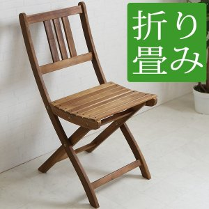 ガーデンチェアー 折りたたみ椅子 折り畳み式チェア おりたたみチェア エクステリアチェア 庭用チェア アウトドアチェア 屋外チェア ダイニングチェア 木製|logical-japan