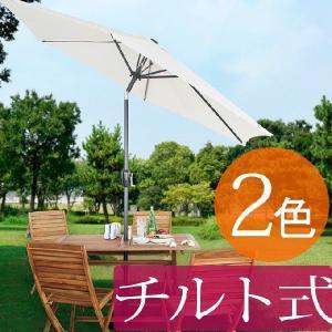パラソル 265cm ガーデンパラソル アルミパラソル 日除け 日よけ 約270cm ガーデン おしゃれ オシャレ お洒落 角度調整 角度調節 グリーン 緑|logical-japan