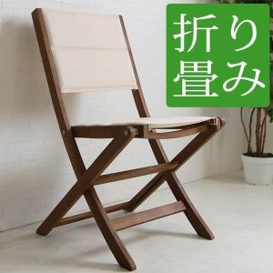 ガーデンチェア チェア ガーデンチェアー ダイニングチェアー カフェチェアー 折りたたみ椅子 折りたたみチェアー 木製 折りたたみ|logical-japan