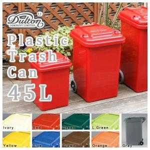 DULTON ダルトン プラスチック トラッシュカン 45L Prastic trash can 45L ゴミ箱 ごみ箱 ごみばこ ダストボックス 業務用にも ガーデニング ガーデン|logical-japan