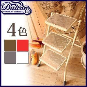 DULTON ダルトン フォールディング 3ステップ ラダー 踏み台 踏台 作業台 脚立 ステップ台 はしご おしゃれ オシャレ お洒落 かっこいい|logical-japan