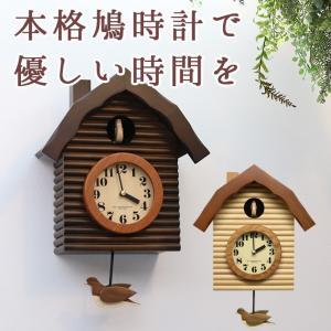 鳩時計 ハト時計 カッコー時計 掛け時計 掛時計 壁掛け時計 木製 おしゃれ 振り子時計 モダン クラシック 子供部屋 プレゼント ギフト logical-japan
