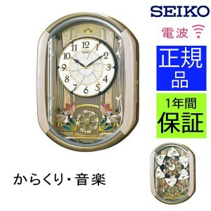 SEIKO セイコー 掛時計 電波時計 電波掛け時計 電波掛時計 掛け時計 電波壁掛け時計 壁掛け時計 壁掛時計 電波時計 からくり時計 電波からくり時計|logical-japan
