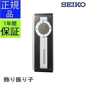 SEIKO セイコー 掛時計 掛け時計 壁掛け時計 壁掛時計 振り子時計 おしゃれ 見やすい スタイリッシュ リビング 引っ越し祝い 新築祝い プレゼント ギフト|logical-japan